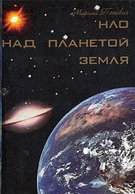 Книга М. Попович